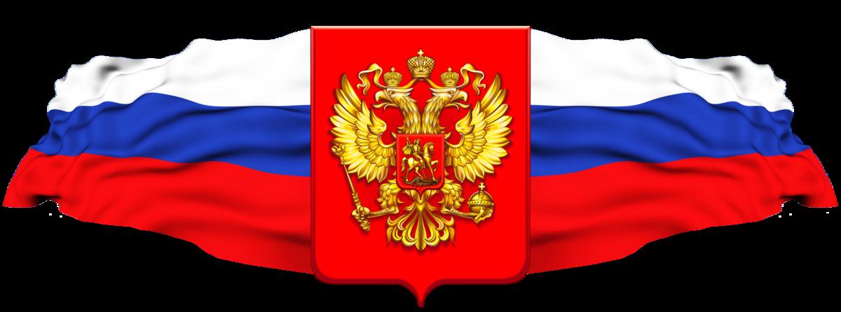 Российский флаг в пнг без фона