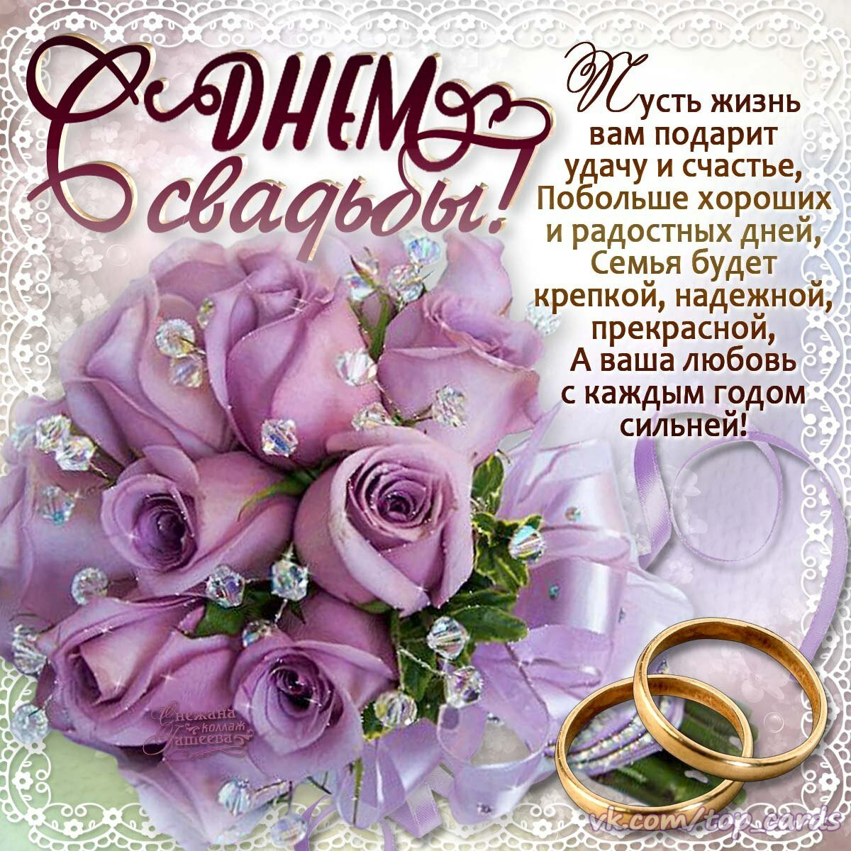 Прикольные, стихи и открытки на юбилей свадьбы