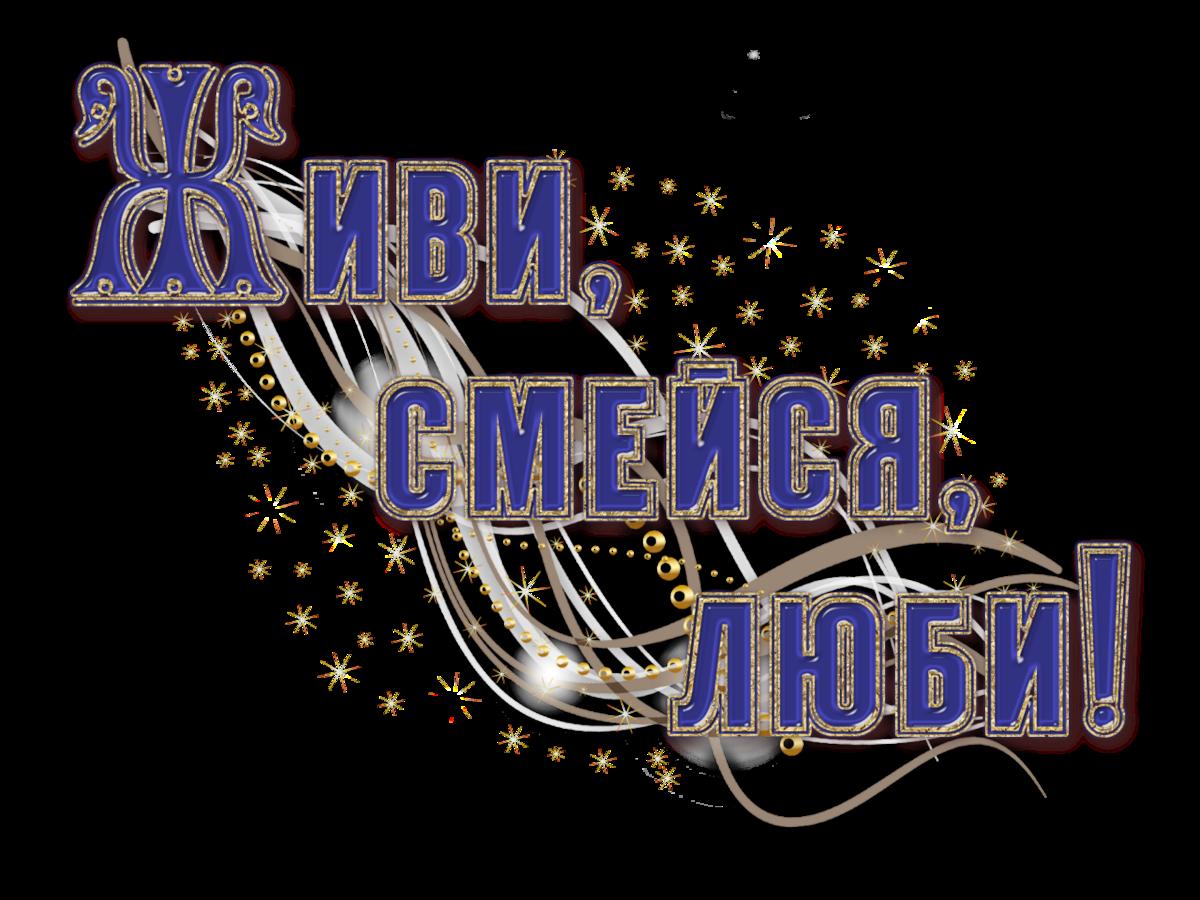 Сергей с днюхой картинки прикольные, юбилеем лет женщине