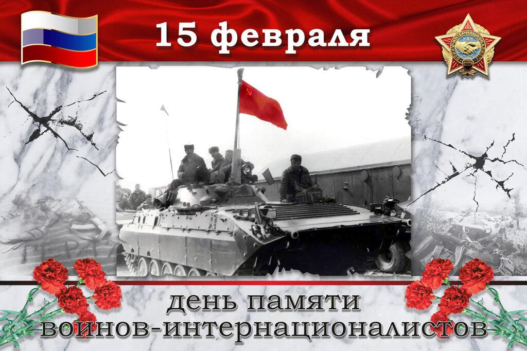 Открытки к дню воинов интернационалистов