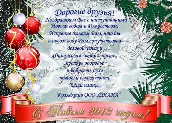 Текст новогоднего поздравления открытка