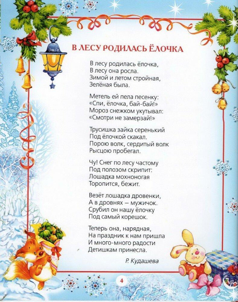 Красивые стихи для детей 5 лет на новый год