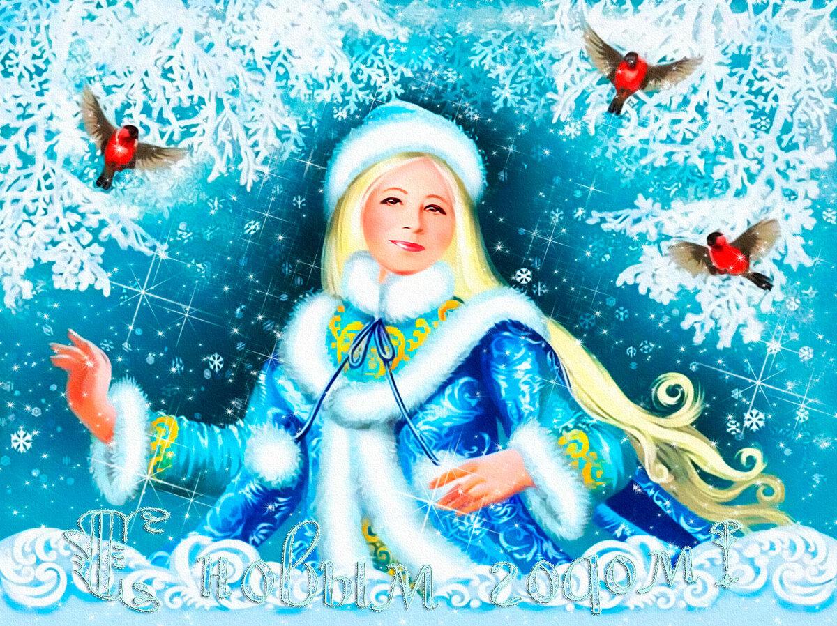 Поздравления бабушки, открытка с изображением снегурочки