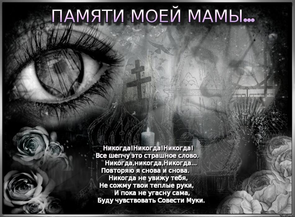Память о матери в картинках