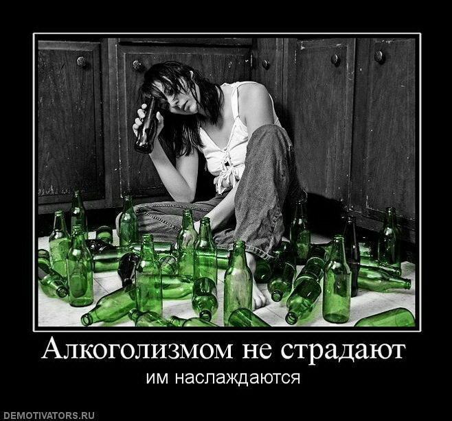 картинки для меня алкоголь послушать атл