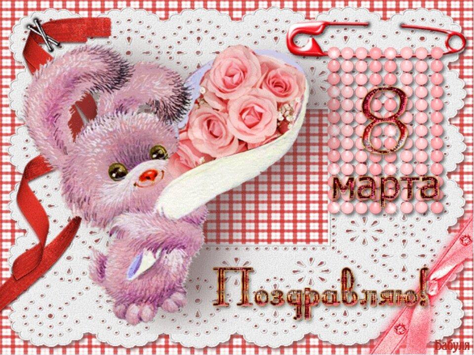 Поздравления с эмоджи с 8 марта