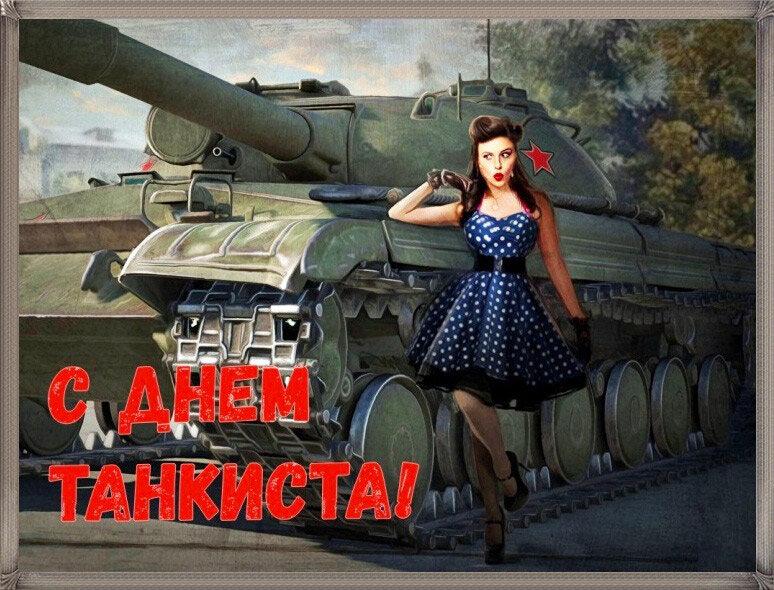 большой картинки с праздником танкиста 9 сентября сегодня расскажу вам