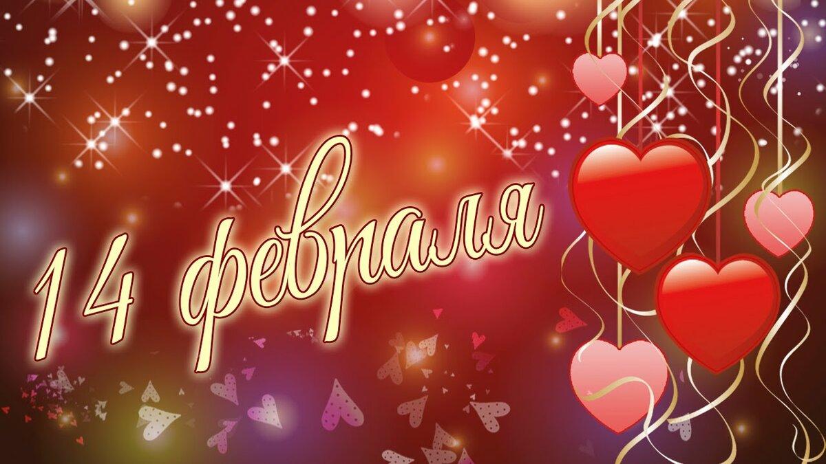 Видео открытки день валентина
