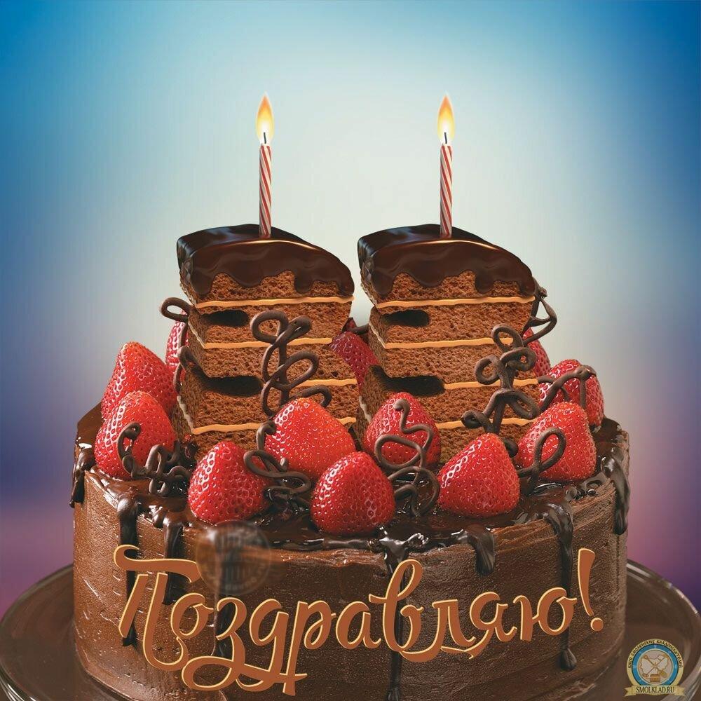 С днем рождения мужчину картинки торт