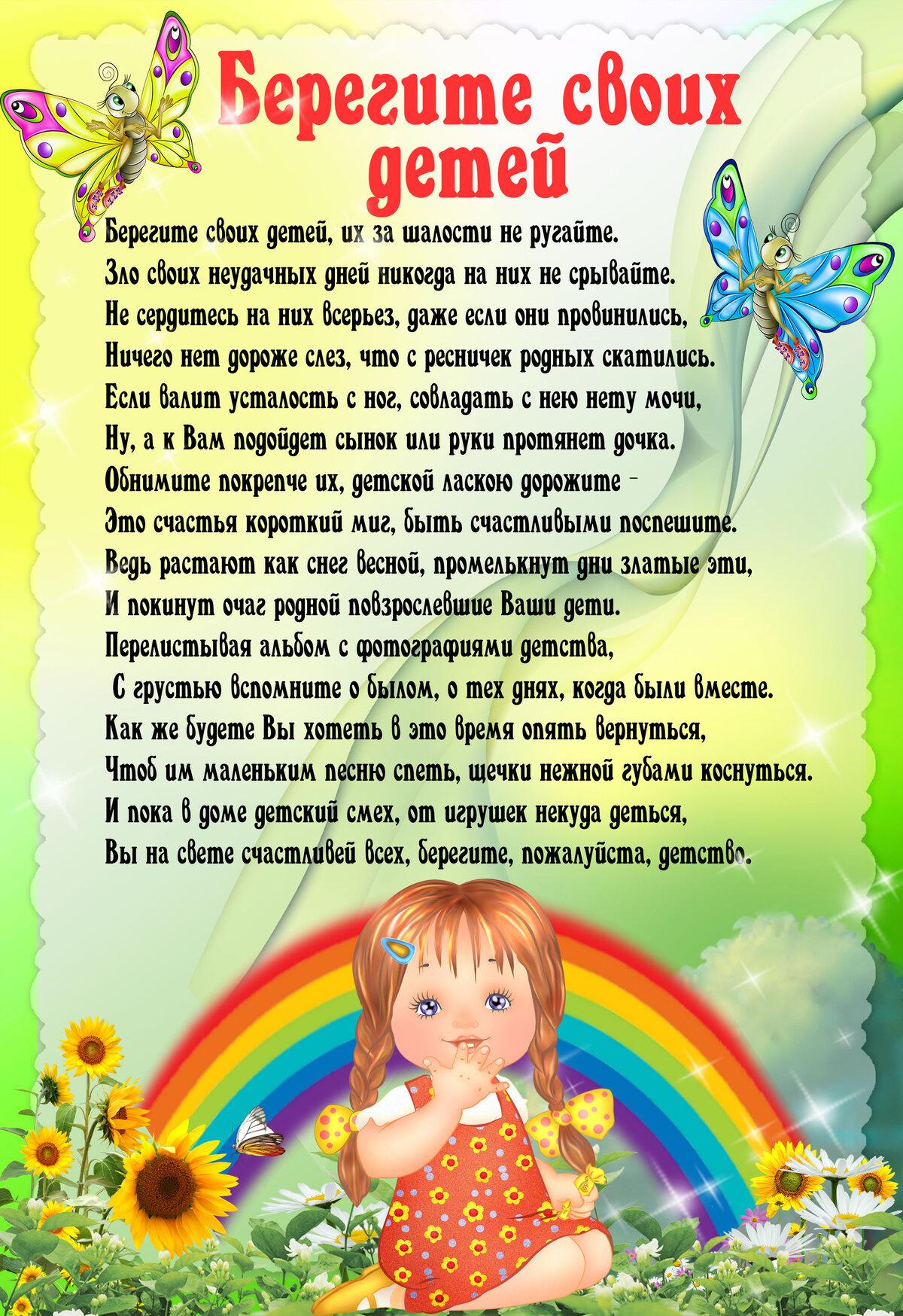 Ночи, картинки стихи детские для доу