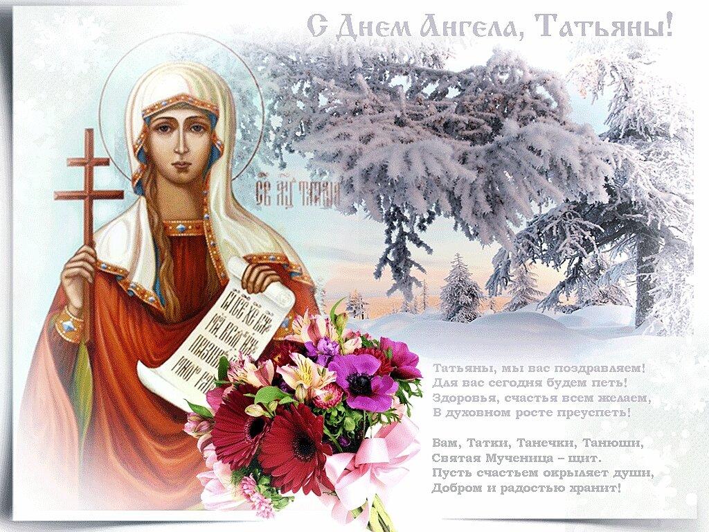 психическое святая татьяна поздравление с днем ангела прошел сочненько