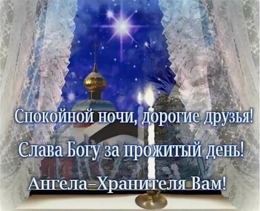 Православные открытки спокойной ночи с молитвой на сон грядущий, днем рождения