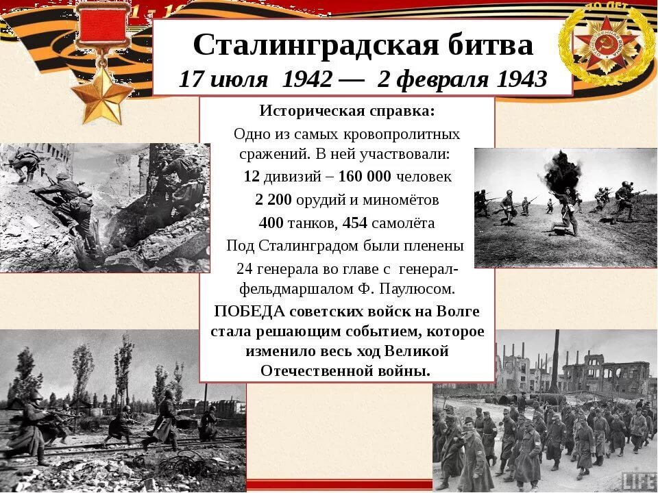 Картинки о сталинграде и сталинградской битве