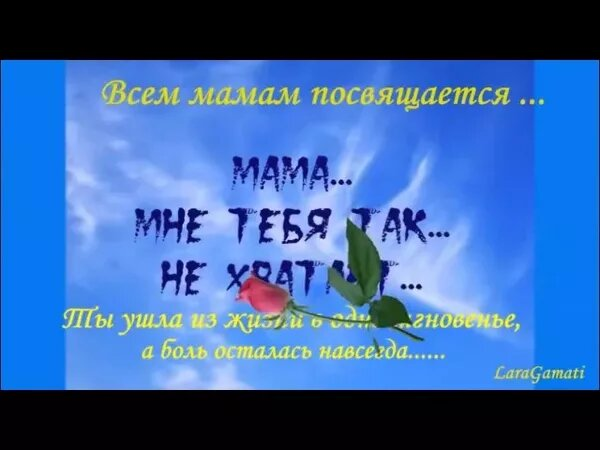 Поздравляю бабушку, картинка с надписью мама мне тебя не хватает