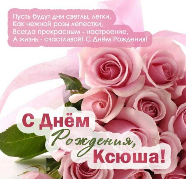 С днем рождения екатерина стихи красивые короткие