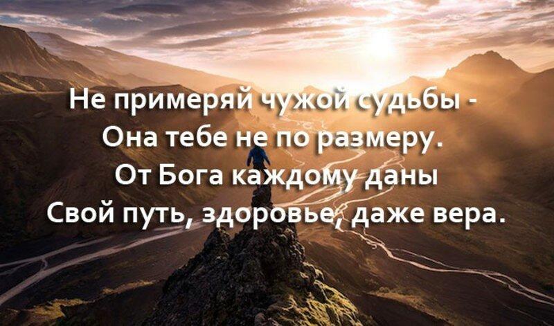 Фото с мудрыми высказываниями о жизни