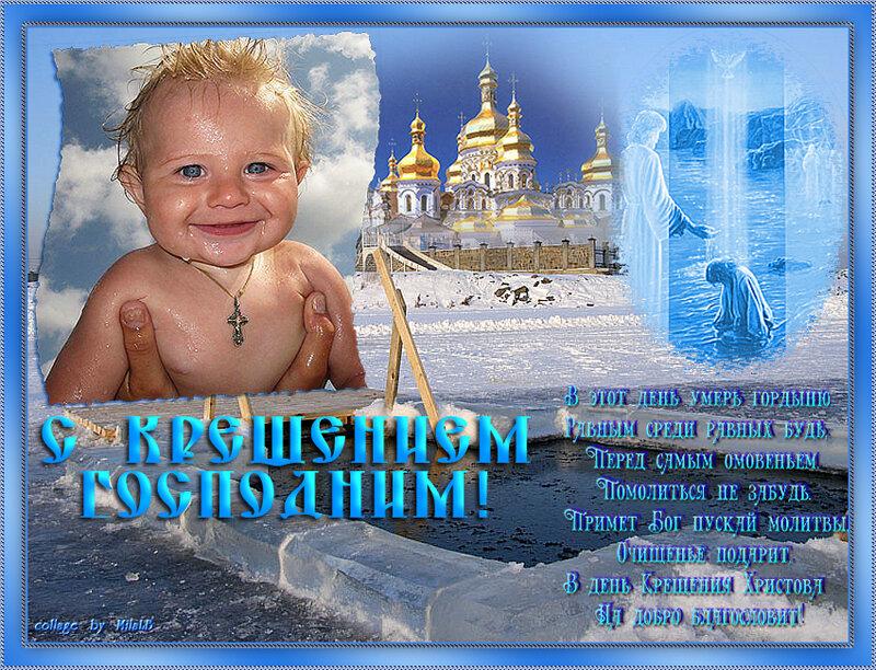 Смешное поздравление с крещением