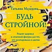 Малахов рецепт похудения