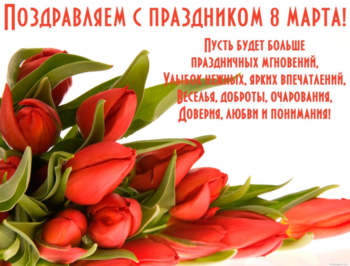 С праздником 8 марта поздравление в открытках, ученикам
