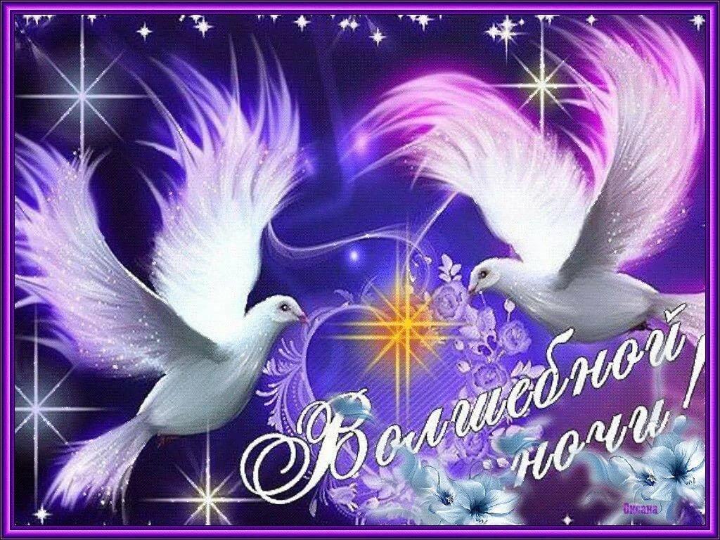Картинки спокойной ночи сладких снов с надписями и ангелами