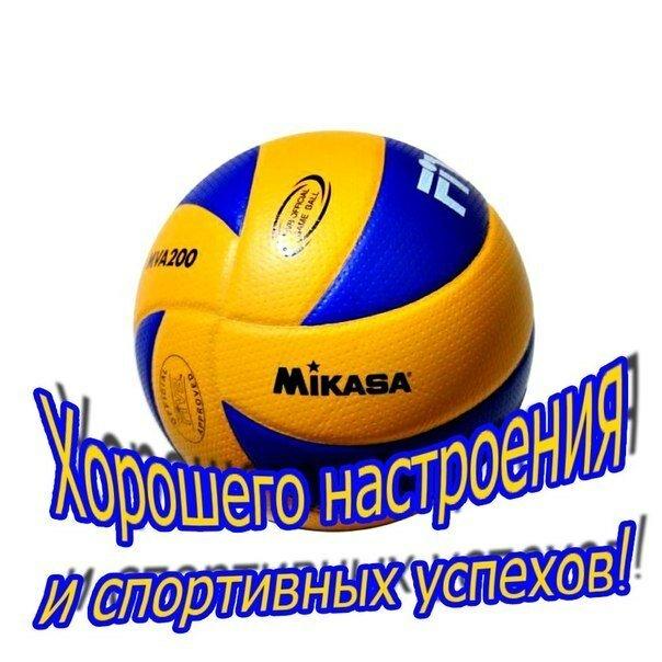 поздравление с днем рождения прикольные волейбол