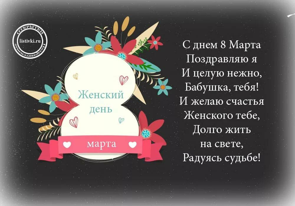 Стихи с 8 марта поздравления бабушке короткие