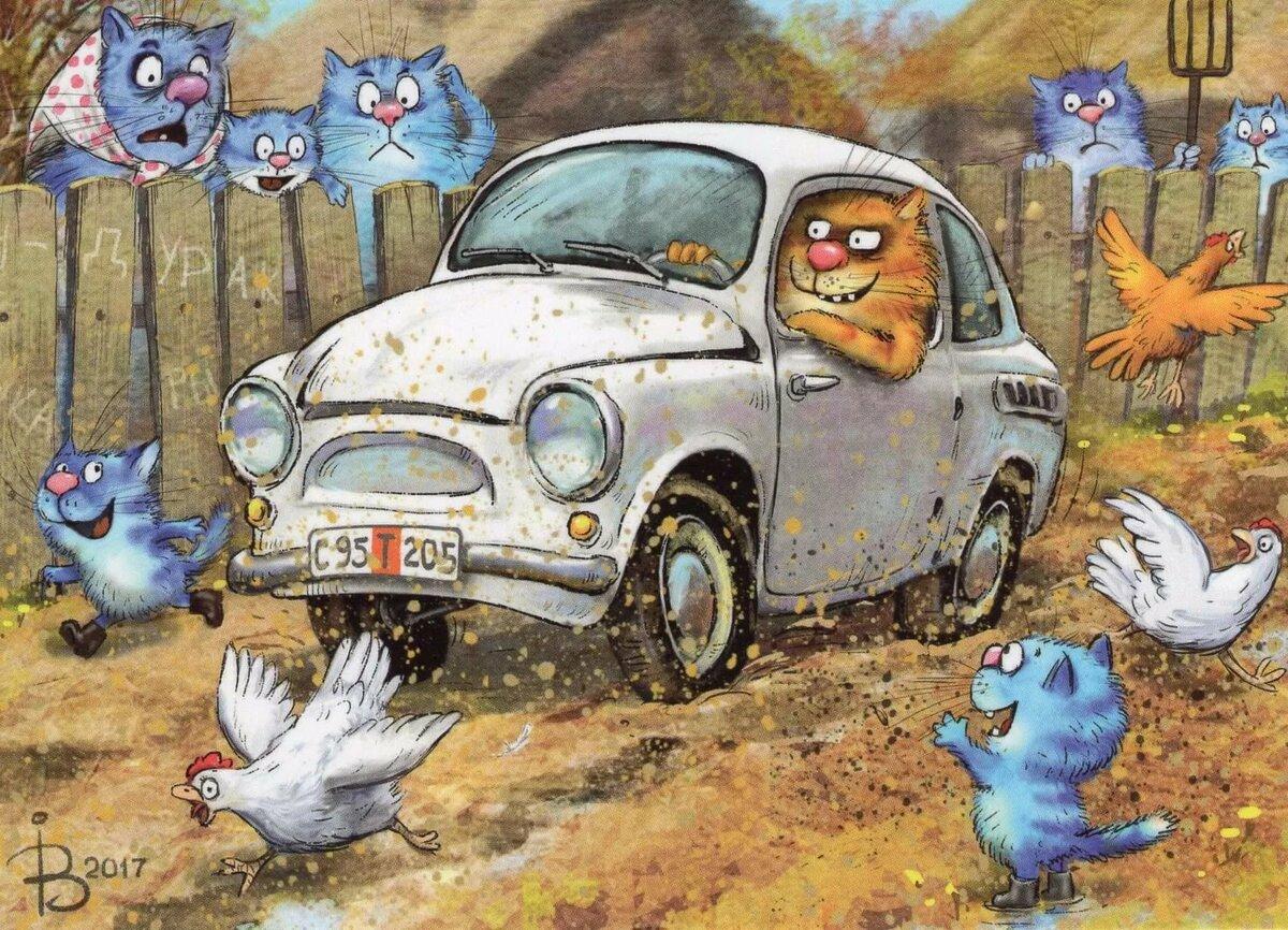 Смешные открытки на машине