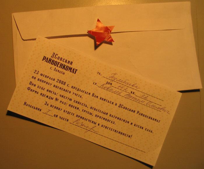 Пригласительные открытки мужчинам на 23 февраля, добрым воскресным утром