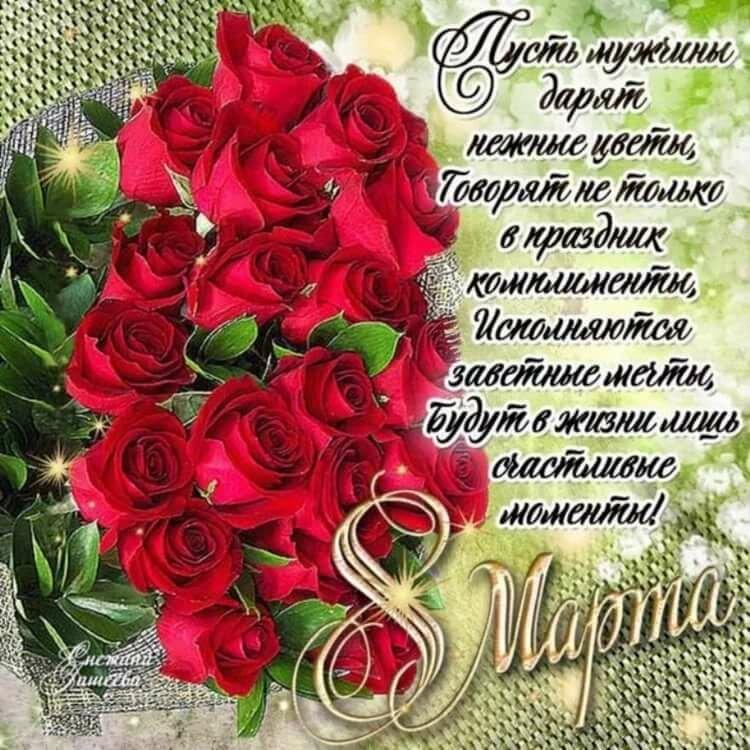 Красивые картинки для поздравления с 8 марта