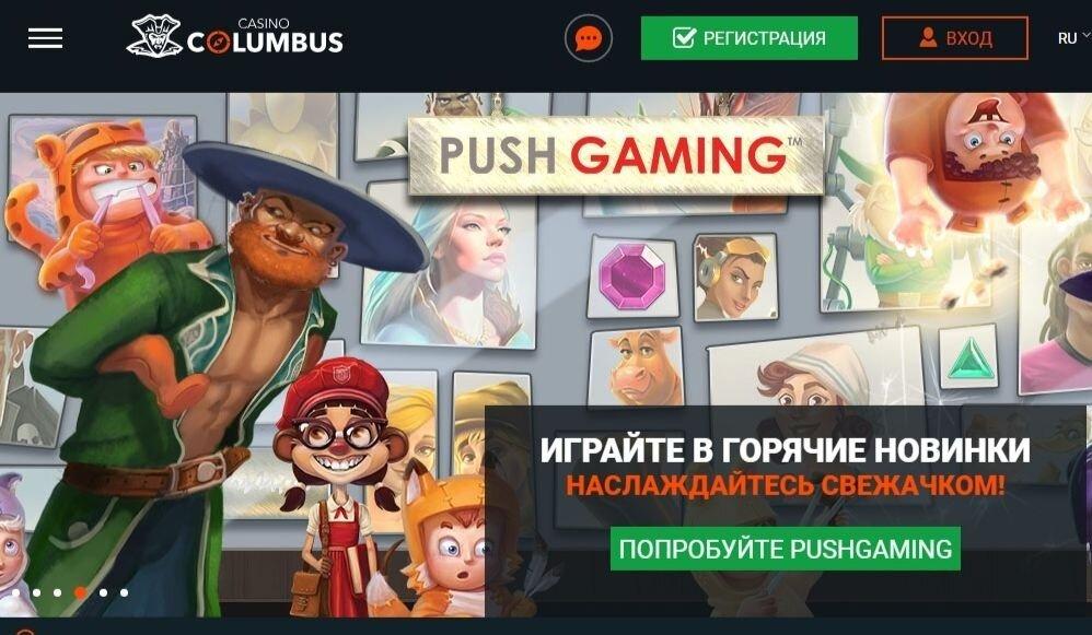 официальный сайт columbus casino промокоды