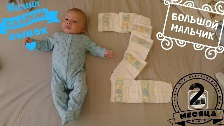 Поздравление на 2 месяца мальчику фото