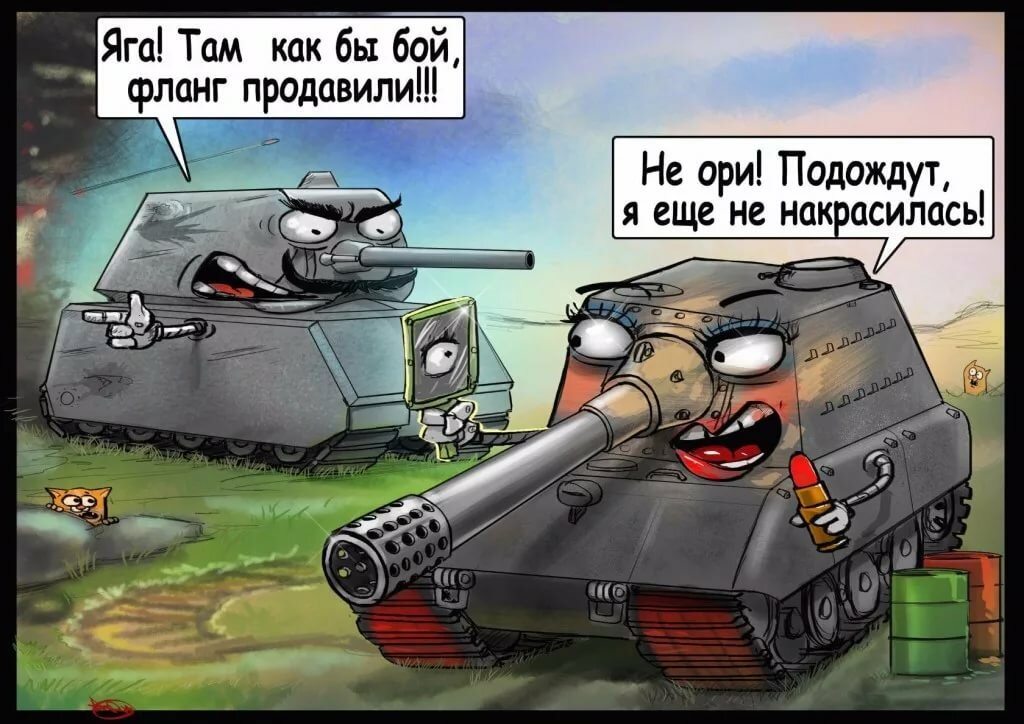 смешные танковые картинки описание