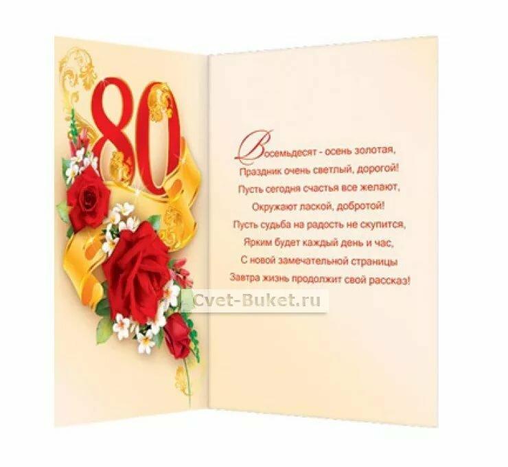 Поздравления с юбилеем женщине с 80-летием