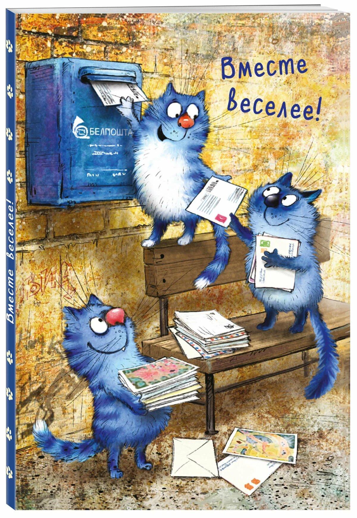 Картинки с котами нарисованные прикольные с надписями