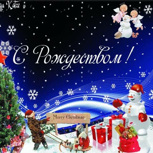 Поздравление с рождеством видео открытка, днем