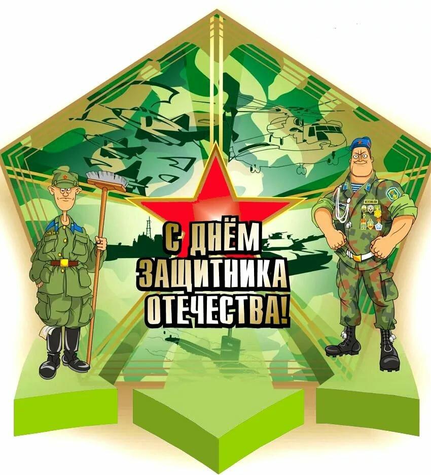 Поздравительная открытка служу отечеству