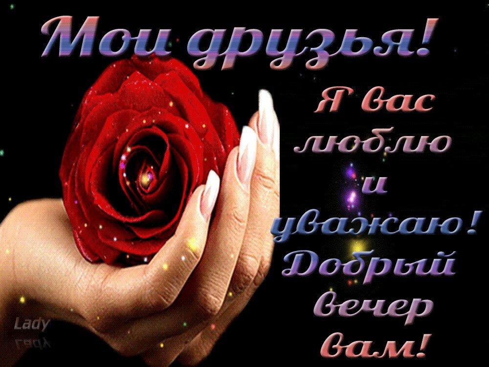 Спасом медовым, открытка добрый вечер друзьям