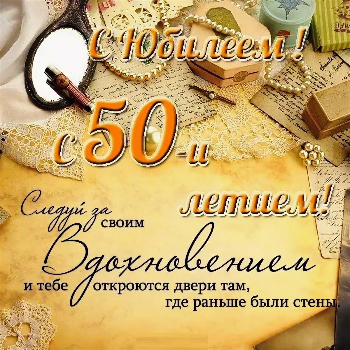 Необычные открытки с 50 летием
