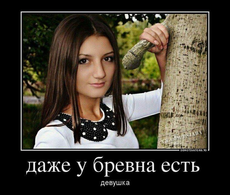 Девушка это демотиватор онлайн