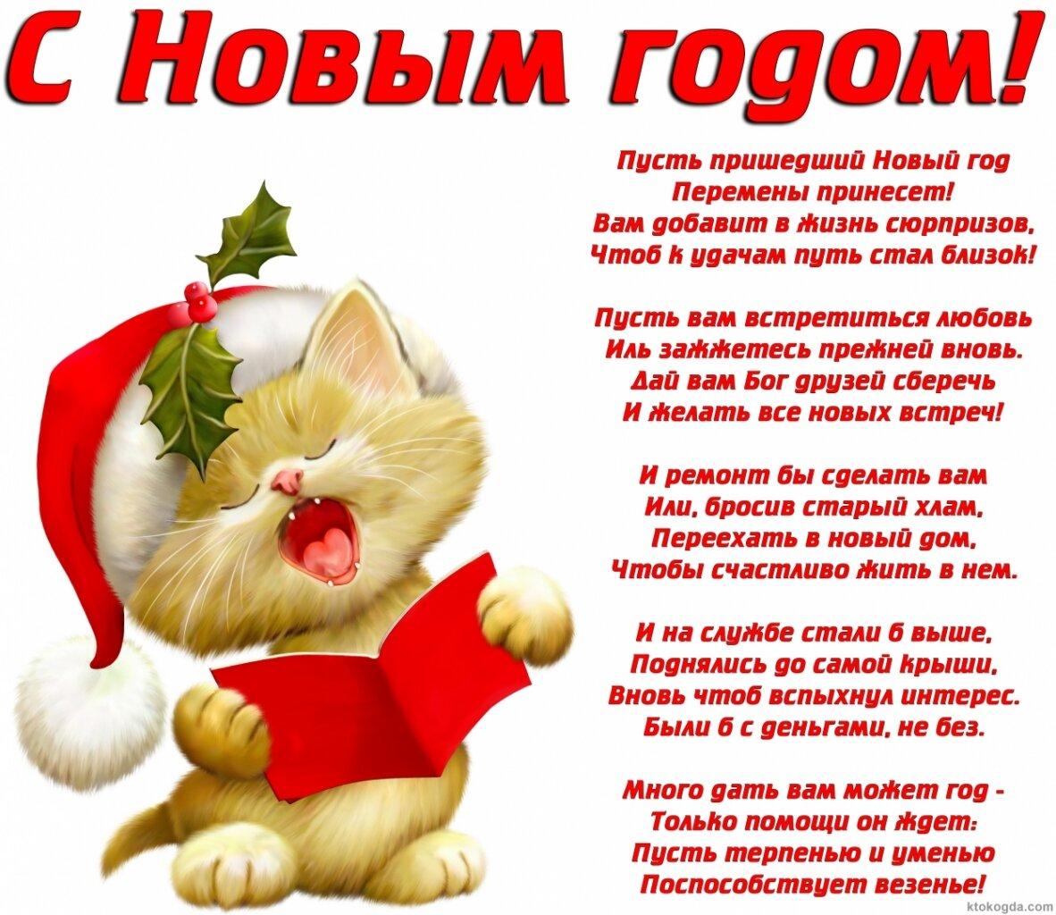 Мото, поздравления с новым годом в стихах из открытки