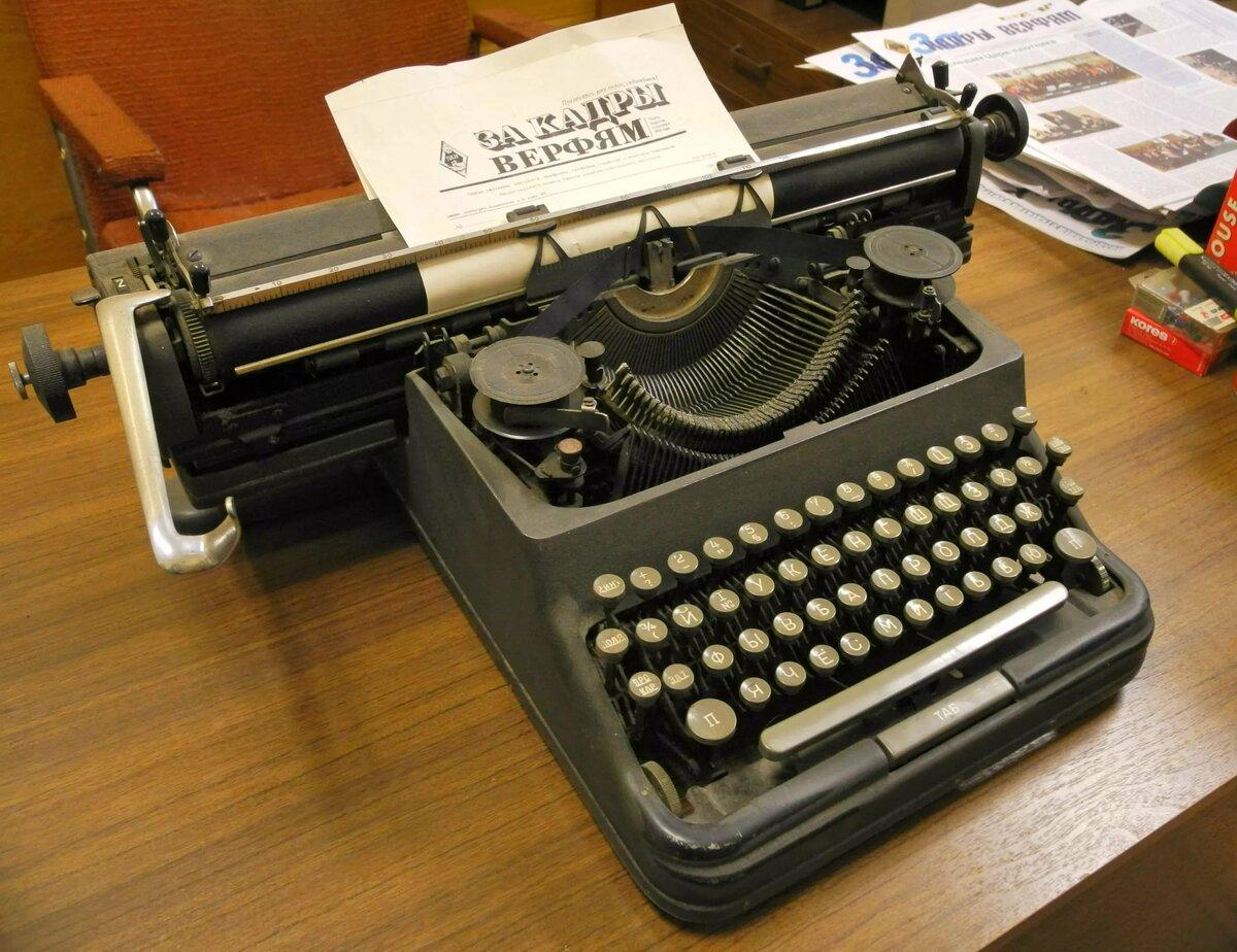 фото старые печатные машинки внешнего