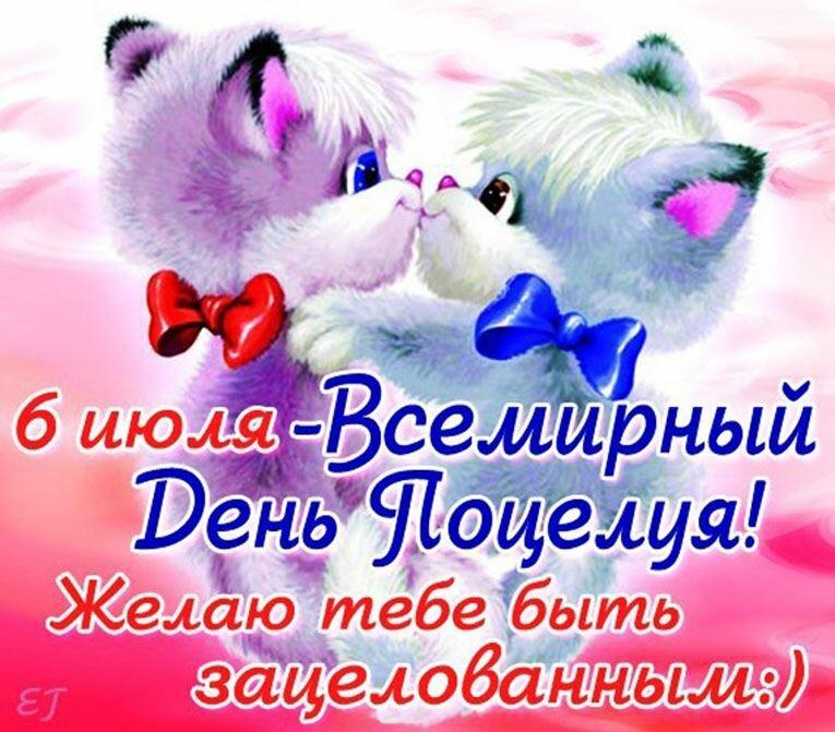 Поздравление с днем поцелуя открытка, рождеством для
