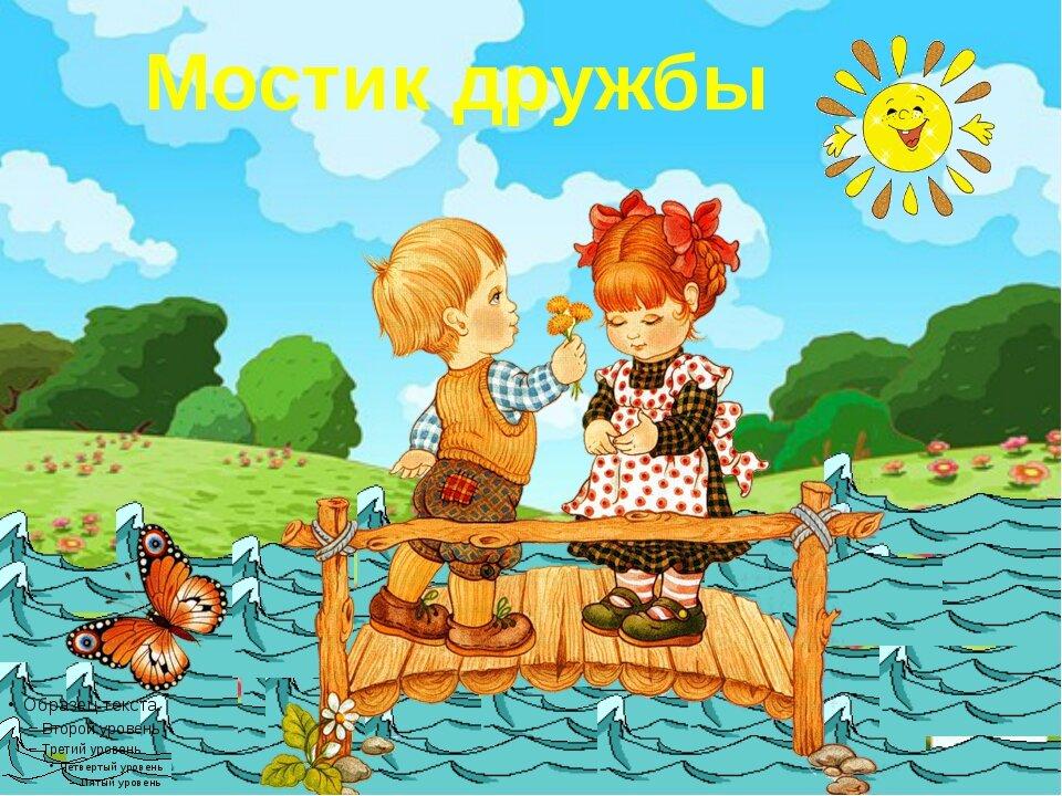 Дружба в картинках детские