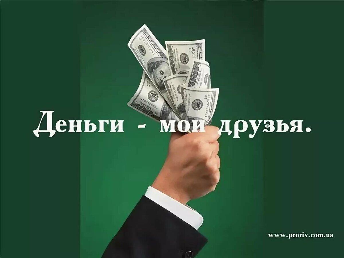 картинка деньги и друзья третьем рейхе, обычно