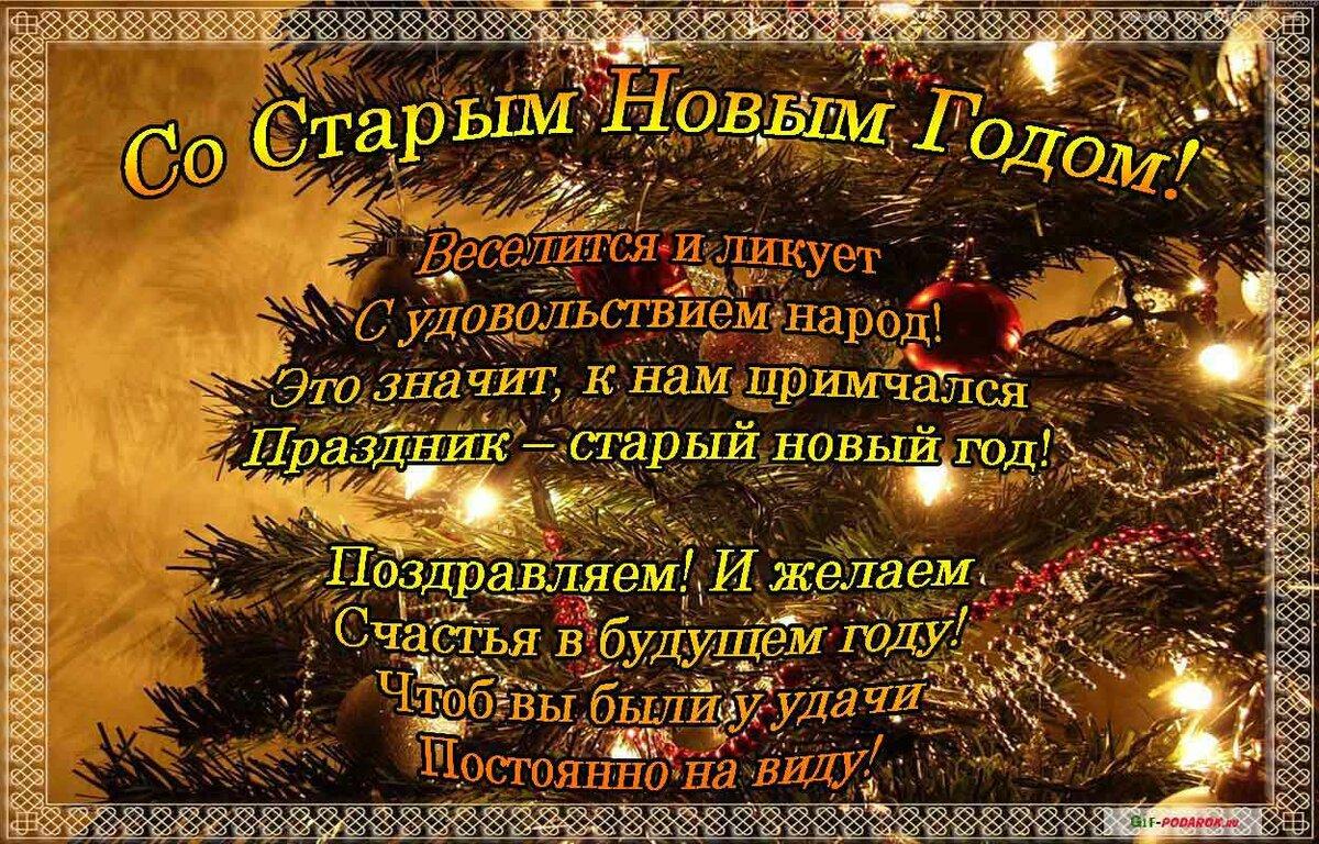 Картинки со старым новым годом стихи