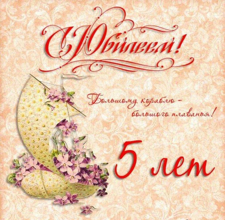 Поздравления с годовщиной рождения