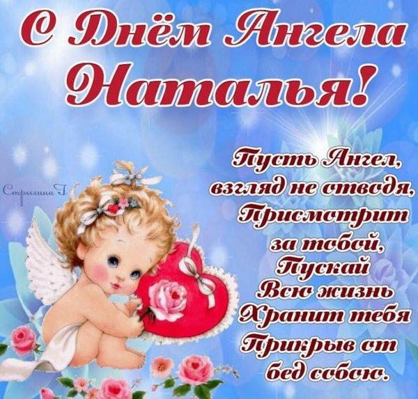поздравленья с днем ангела наташа