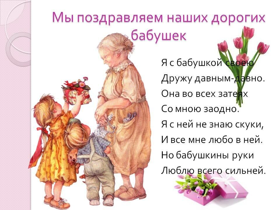 Сочинить стих бабушке на день рождения