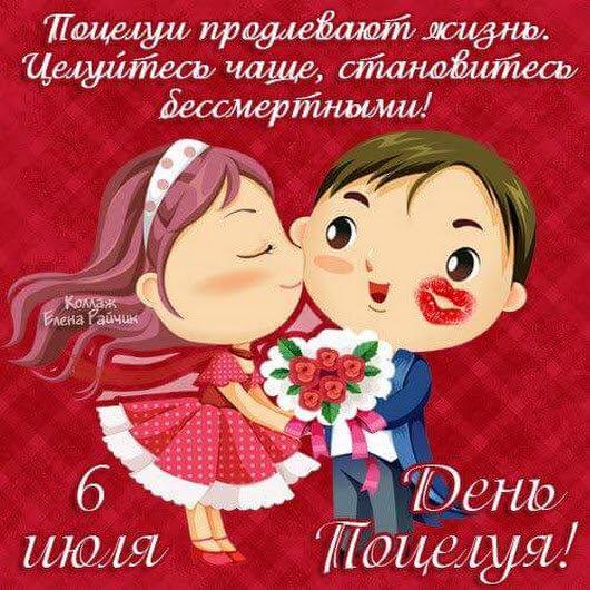 День поцелуев поздравления картинки чмок