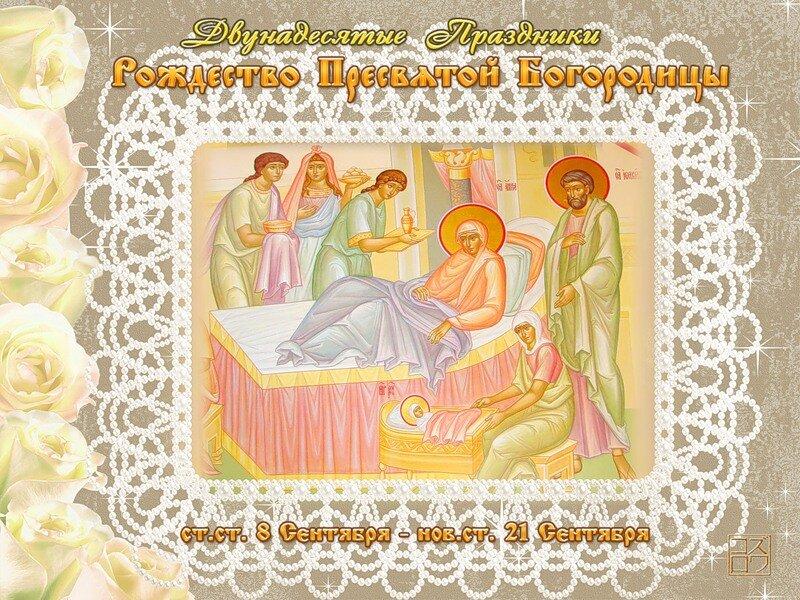 Гифы, открытки с рождением богородицы на украинском языке